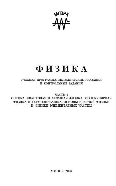 МГВРК физика часть 2