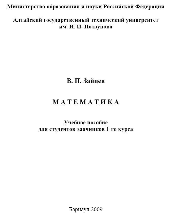 высшая математика для заочников