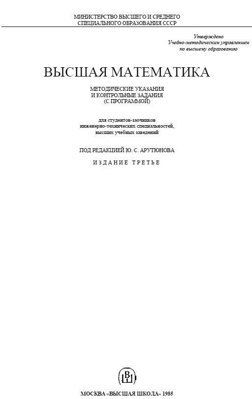 Методичка Арутюнов высшая математика заочникам