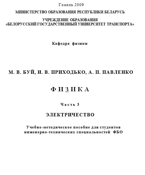 Физика БелГУТ часть 3