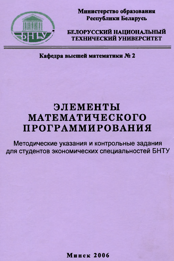 Элементы математического программирования БНТУ