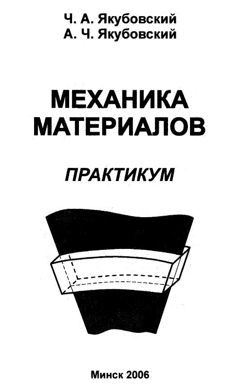 Механика материалов (сопромат) Якубовский
