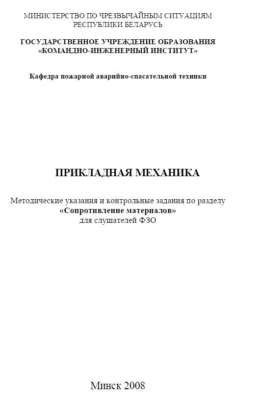 Прикладная механика (сопротивление материалов) - часть 2