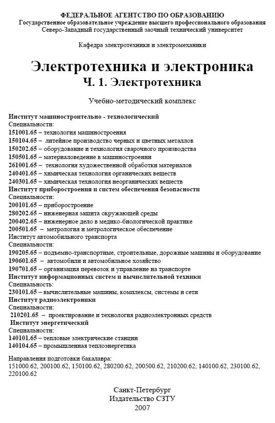 Электроотехника для студентов-заочников СЗТУ 2007 Евсеев