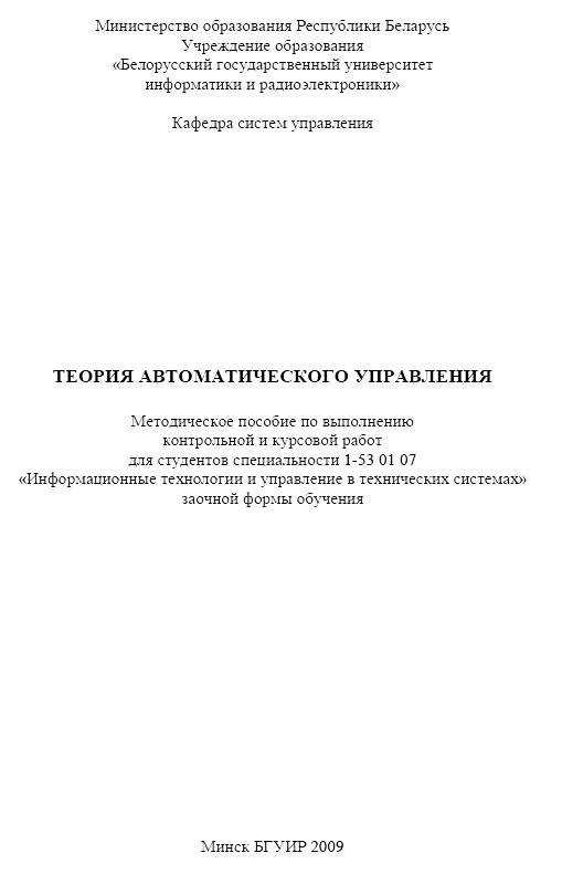 ТАУ БГУИР