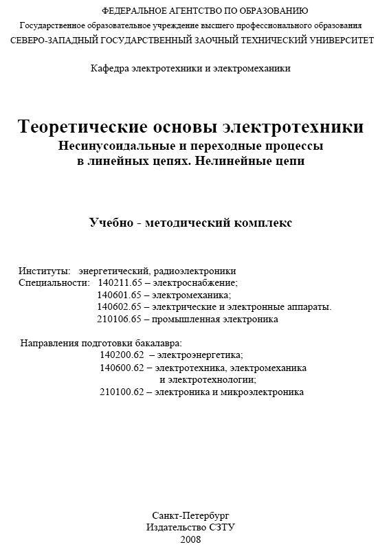 ТОЭ СЗТУ часть 2