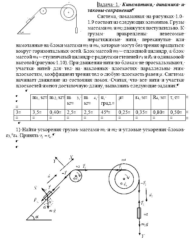 Контрольная работа по физике БрГТУ вар 30