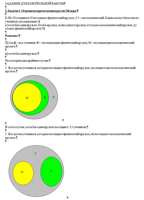 Контрольная работа по высшей математике БГПУ