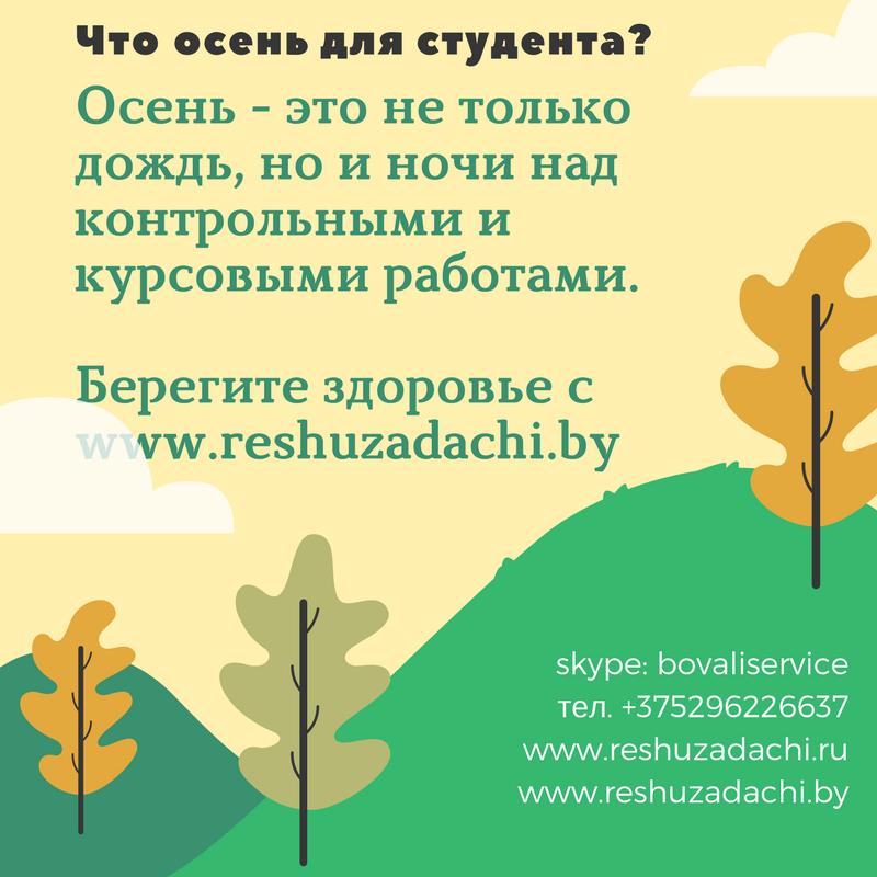 Для заочников сентябрь октябрь Помощь студентам заказать  контрольные работы на заказ в Минске